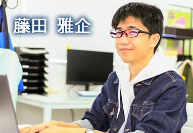藤田 雅企